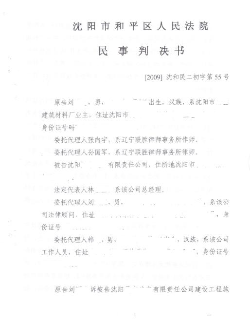 刘某某建设施工合同纠纷一审判决