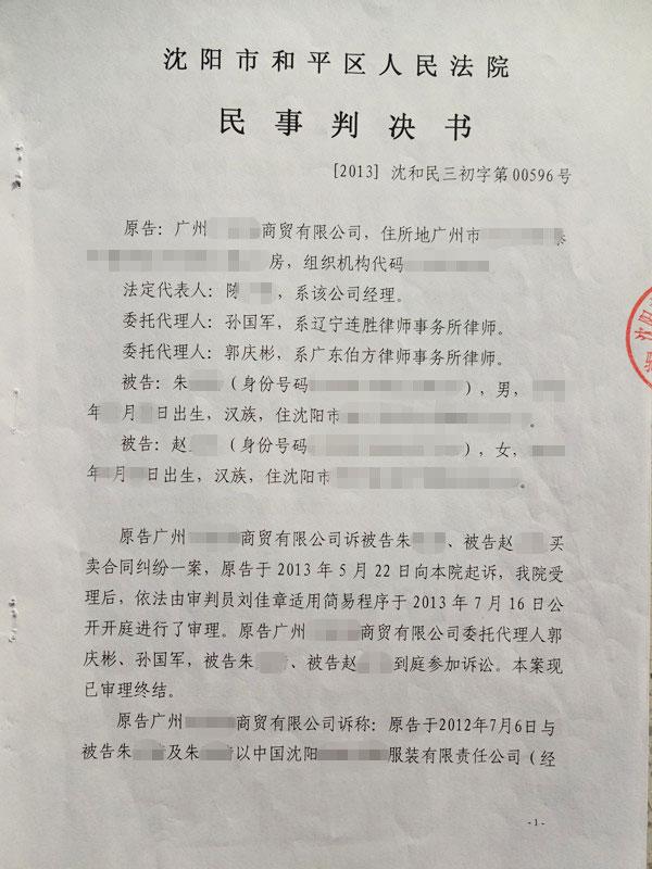 广州某商贸公司诉朱某某、赵某某买卖合同纠纷成功裁判