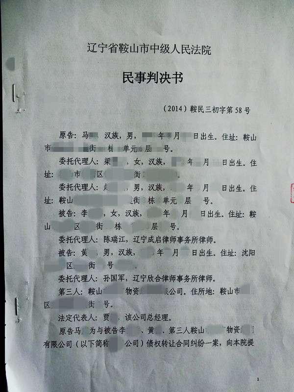 马某诉李某某、黄某、鞍山某物资公司债权转让合同纠纷案成功裁判