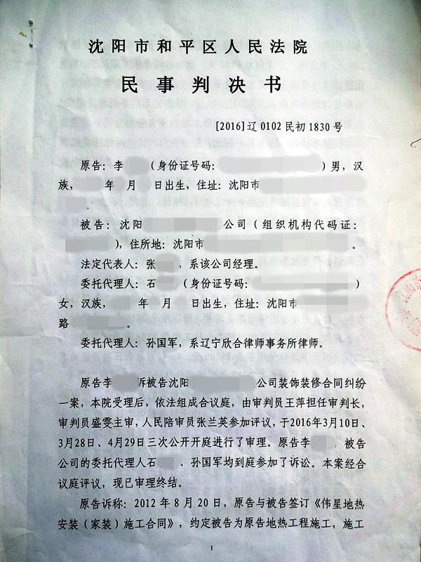 李某某诉沈阳某公司装饰装修合同纠纷成功裁判