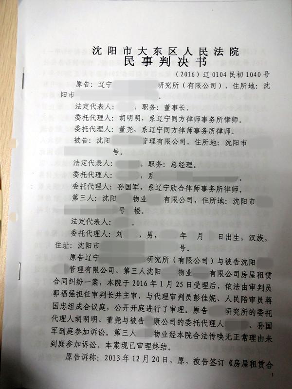辽宁某研究所公司诉沈阳某管理公司、沈阳某物业公司房屋租赁合同纠纷成功裁判